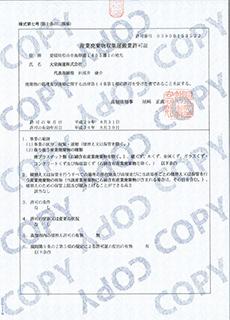 高知県収集運搬許可証