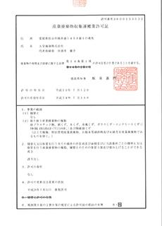 徳島県収集運搬許可証