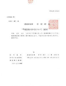 愛媛県一般建設業許可証