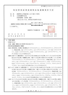 愛媛県特管収集運搬許可証
