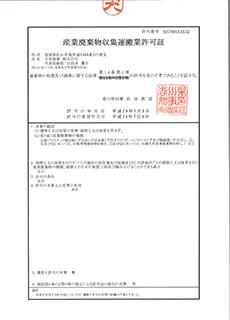 香川県収集運搬許可証